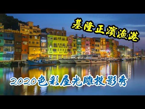 2020色彩屋光雕投影秀 4K-正濱漁港| 空拍  Keelung,Taiwan - YouTube