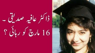 کیا ڈاکٹر عافیہ صدیقی 16 مارچ کو رہا  ہونے جارہی ہیں ؟ , Complete Truth About Dr Aafia Sidduqe