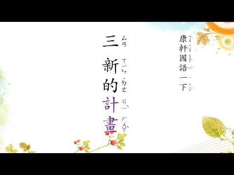 康軒國小國語 第二冊第三課 新的計畫 - YouTube