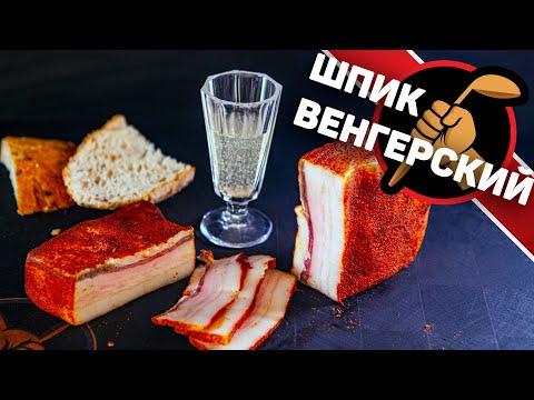 Венгерский шпик. Нежное ароматное копченое сало.
