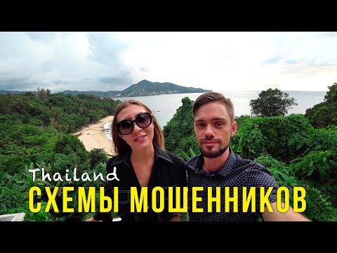 Летим на Пхукет ВЛОГ — Как Наши Обманывают в Тайланде, Кидалы, Новый ТЦ