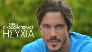 Ησυχία - Νίκος Οικονομόπουλος (Νέο τραγούδι - Στίχοι)