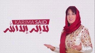 Karima Said - La ilaha illallah (Vidéo lyrics officielle)
