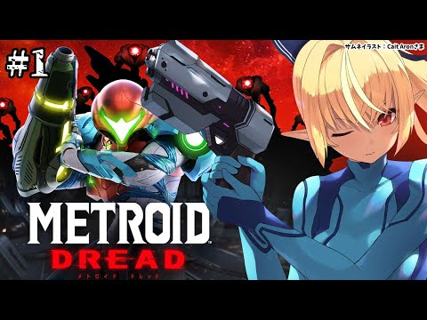 【Metroid Dread】メトロイド新作きちゃー!#1【ホロライブ/不知火フレア】