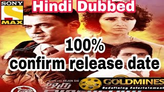 Killer Koun (Oru Melliya Kodu ) Movie Hindi dubbed ||100% confirm release date width=