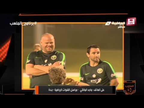 مداخلة مراسل القنوات الرياضية حول استعدادات المنتخب لمباراة العراق #برنامج_الملعب