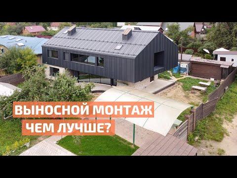 Выносной монтаж окон: как построить тёплый дом с панорамным остеклением // FORUMHOUSE