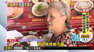 名店「川味麵食」母子爭產 兒占千萬店面不還