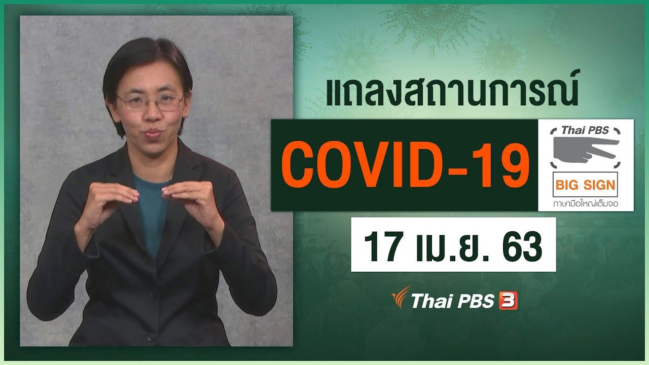 ศูนย์แถลงข่าวรัฐบาลฯ แถลงสถานการณ์โควิด-19 [ภาษามือ] (17 เม.ย. 63)
