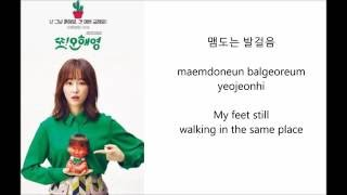 (Another Oh Hae Young) Like A Dream by BEN Lyrics