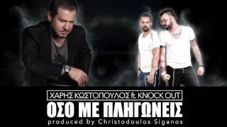 Χάρης Κωστόπουλος ft. Knock Out  7444506aa95