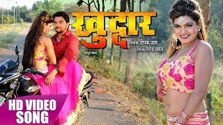 Eenta Se Phod Daib Kapaar | KHUDDAR | Gunjan Singh, Nisha Dubey | Bhojpuri New Movie Song 2018