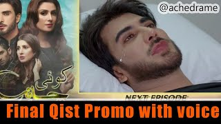 Koi Chand Rakh Last Episode Promo | Koi Chand Rakh Episode 29 Teaser | Ary Digital