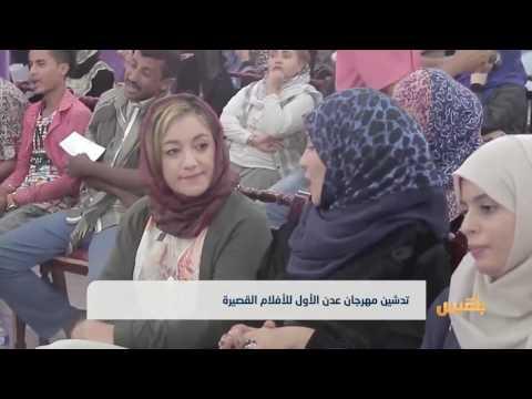 تدشين مهرجان عدن الأولة للأفلام القصيرة | تقرير: آدم الحسامي