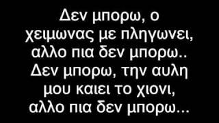 den mporw-alkinoos ioannidis-lyrics-production-Stasou mi fevgeis etsi. pare k ta skoupidia