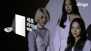 [SERO Live] LADIES' CODE - Galaxy