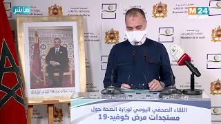Point de presse du ministère de la Santé (12-04-2020)