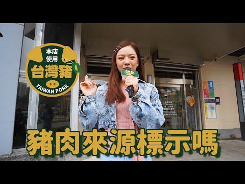 2021/1/1起豬肉原料產地來源,商家都要全面標示
