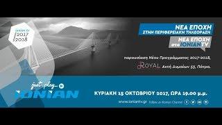 Trailer - Νέο πρόγραμμα ΙΟΝΙΑΝ tv 2017-2018