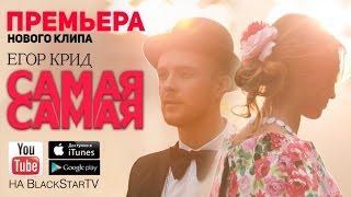 Егор Крид - Самая Самая (Премьера клипа, 2014)