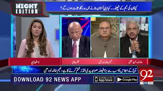 Is Pakistan going to improve in the next 6 months? | 24 August 2018 | 92NewsHD