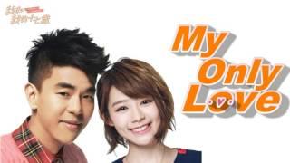 柯有倫feat 林明禎《My Only Love》我和我的十七歲(片頭曲) 【Official Audio】