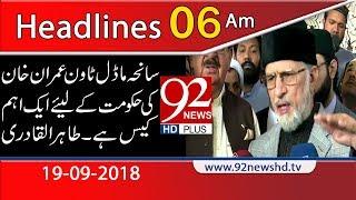 News Headlines | 6:00 AM | 19 Sep 2018 | 92NewsHD