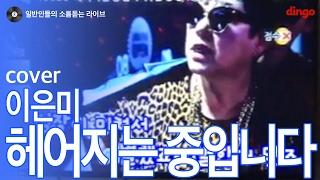 [일소라] 일반인 강석현 - '헤어지는 중입니다' (이은미) cover