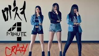 4MINUTE - 미쳐(Crazy) Dance Cover by ♠Airis