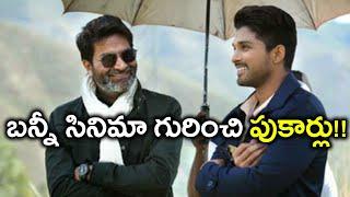 Trivikram Srinivas Own Script For Allu Arjun | Filmibeat Telugu