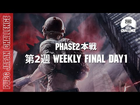 PUBG JAPAN CHALLENGE Phase2 本戦 第二週 Weekly Final Day1のサムネイル