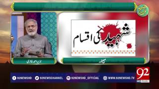 Subh E Noor - 01 August 2017 - 92NewsHDPlus