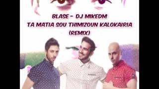 Blase - Τα ματια σου θυμιζουν καλοκαιρια -REMIX- | Dj MikeDm (Remix) 2014