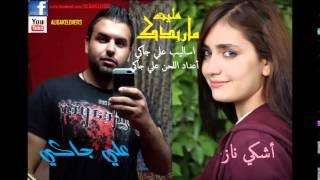 اشكي ناز وعلي جاكي ماريدك اغنيه دمار جديد 2013