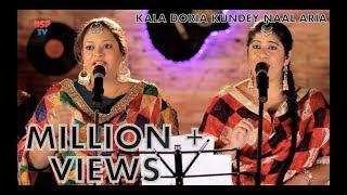 Kala Doria Kundey Naal Aria | Punjabi Folk Song | Punjabi Wedding Song | Bani and Shivani width=