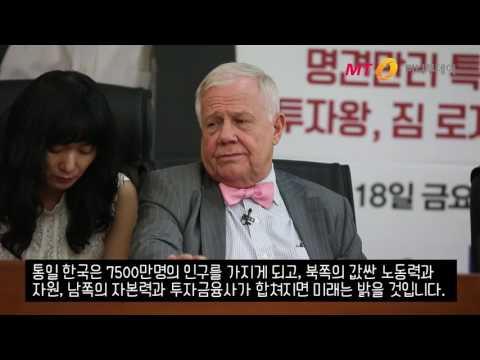 """'투자왕' 짐 로저스 """"통일 한국, 세계에서 가장 매..."""
