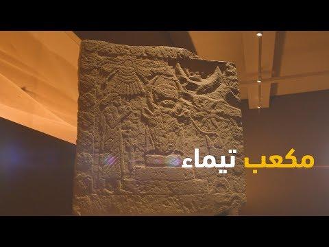 رموز ودلالات غامضة يحملها مكعب تيماء الأثري.. هل تعرف قصتها؟