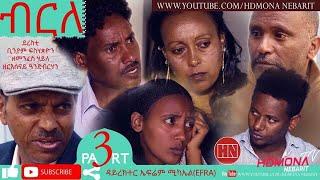 HDMONA - Part 3 - ብርለ ብ ኤፍረም ሚካኤል ተኣልያ ብ ዘመንፈስ, ቢንያም ከምኡውን ዘረሰናይ  ዝተደርሰት New Eritrean Drama 2019