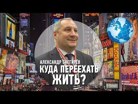 Куда уехать из России? Беседа с экспертом компании Второй Паспорт photo