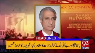 92 News Headlines 09:00 PM - 23 July 2017 - 92NewsHDPlus
