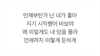 트와이스 (トゥワイス)-「시그널 SIGNAL」 [LYRICS] 가사 한국어