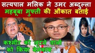 जम्मू कश्मीर के राज्यपाल Satya Pal Malik ने Omar Abdullah महबूबा मुफ़्ती को किया बेनकाब