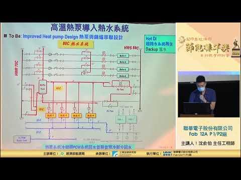 聯華電子股份有限公司 沈兪伯 主任工程師