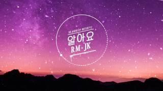 [3D] 알아요 (I Know) - RM x JK (USE HEADPHONES)