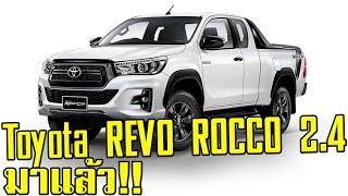 เปิดตัว Toyota Hilux Revo ROCCO เครื่อง 2.4 ลิตร ราคาเริ่ม 839,000 บาท