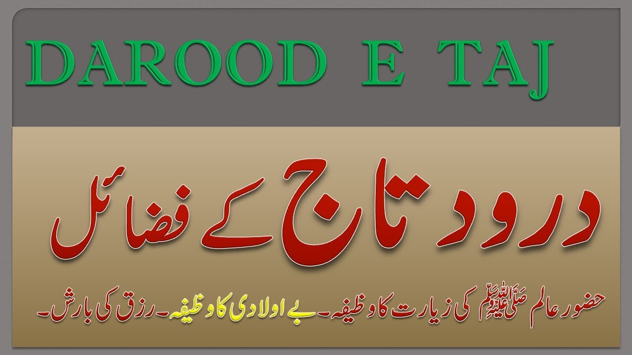 Download thumbnail for Darood e Taj ky Fazail || Darood
