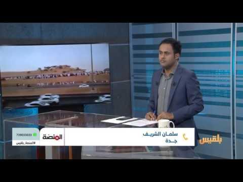 المنصة | سعودة فرص العمل وأثرها على المغتربين اليمنيين في السعودية | تقديم: سامي السامعي