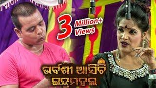 New Jatra Comedy - Mora Kede Lamba Bala ମୋର କେଡେ ଲମ୍ବା ବାଳ