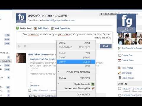 איך לשתף קישור בפייסבוק ללא כפתור הקישור