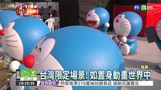 搭飛機來的! 哆啦A夢現身台灣